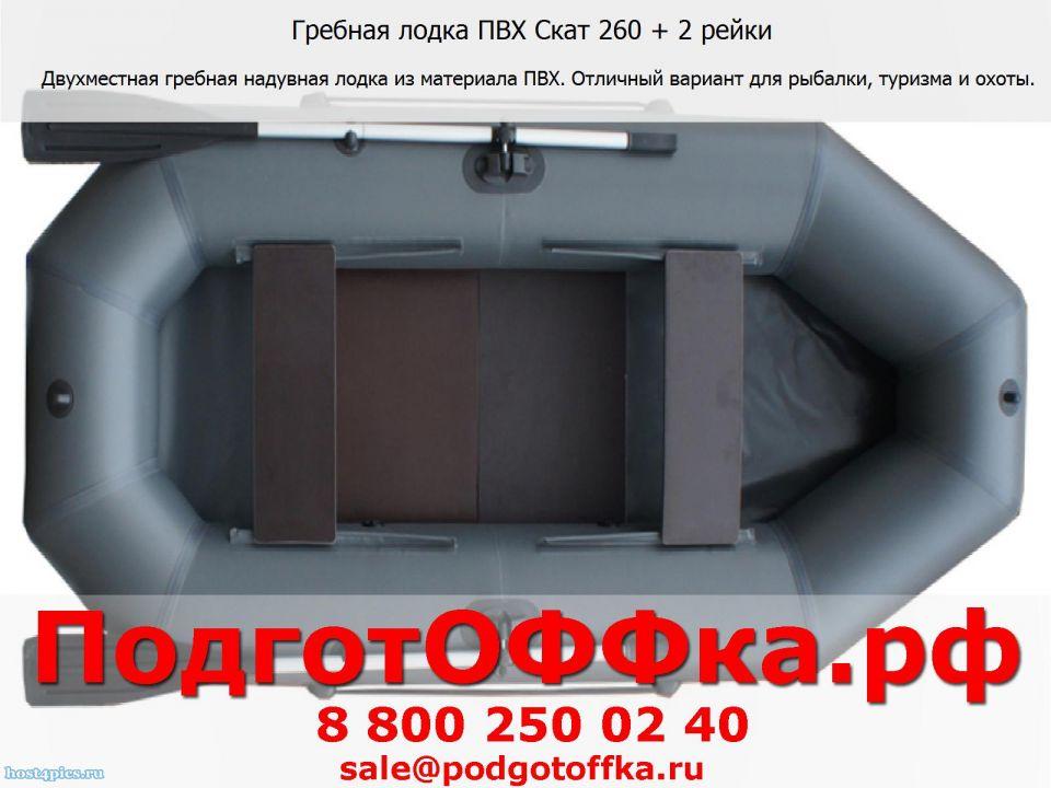 отзывы о лодке скат 260